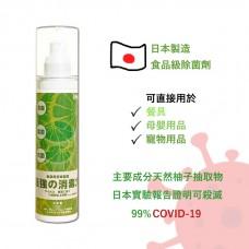 日本IMC 食品級柚子長效殺菌消毒液 100ML
